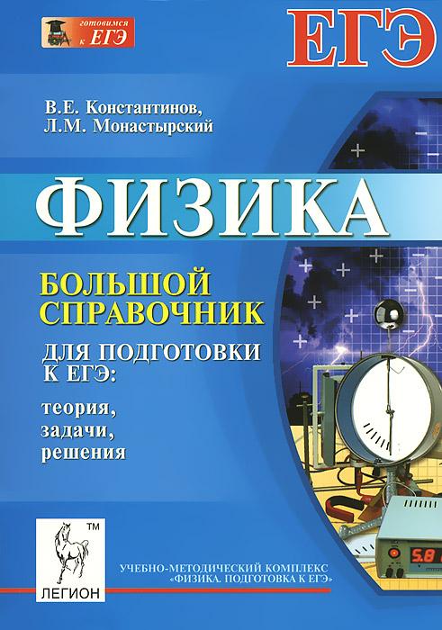 Физика. Большой справочник для подготовки к ЕГЭ. Теория, задачи, решения