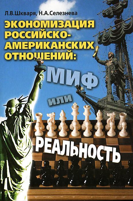 Экономизация российско-американских отношений. Миф или реальность