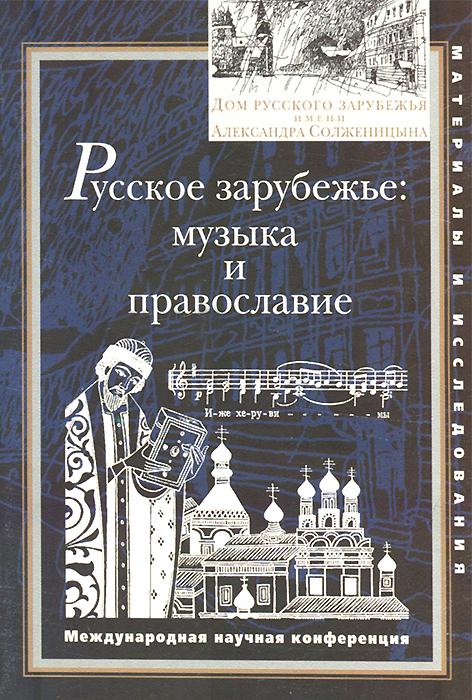 Русское зарубежье. Музыка и православие. Международная научная конференция