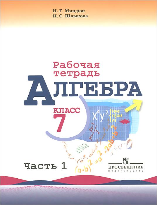 Алгебра. Р/т 7 кл. В 2-х ч. Ч.1. ( к уч.Макарычева ) (2012)