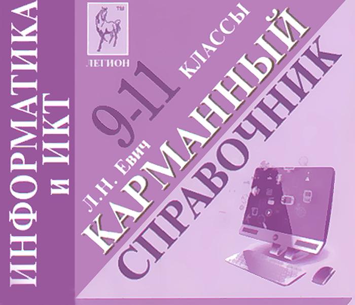 Информатика и ИКТ. 9-11 классы. Карманный справочник (миниатюрное издание)