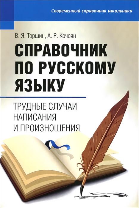 Русский язык. Справочник. Трудные случаи написания и произношения