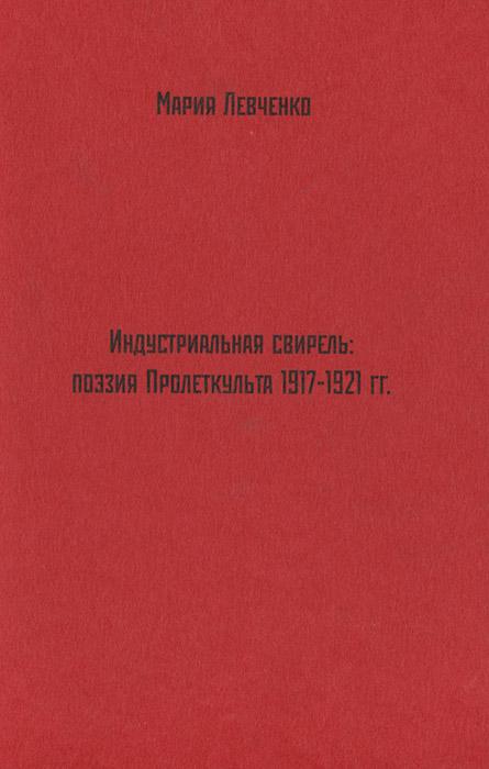 Индустриальная свирель. Поэзия Пролеткульта. 1917-1921 гг.