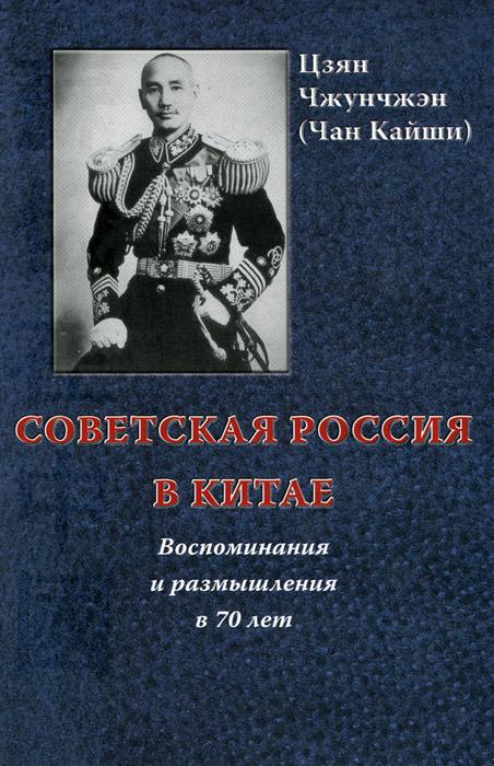Советская Россия в Китае. Воспоминания и размышления в 70 лет