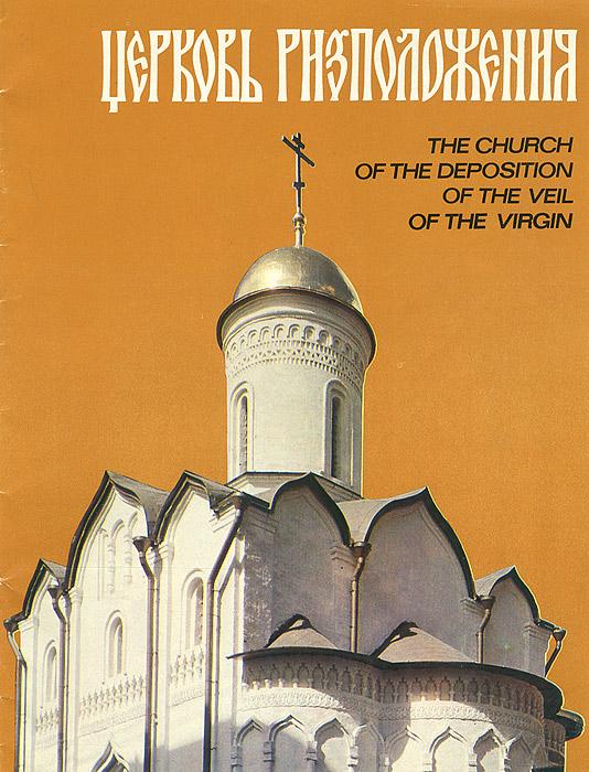 Церковь Ризположения