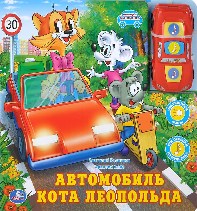 Автомобиль кота Леопольда. Книжка-игрушка