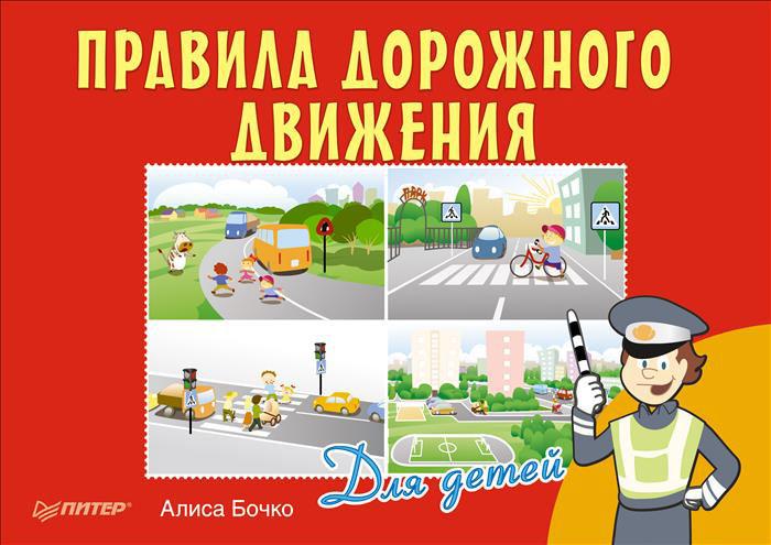 Правила дорожного движения для детей ( 978-5-4461-0252-5 )