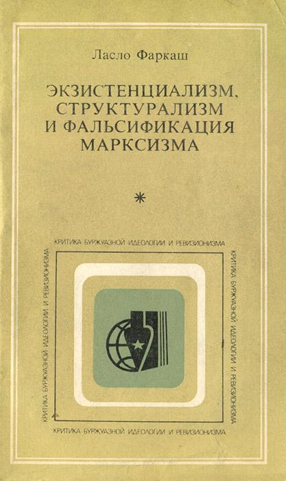 Экзистенциализм, структурализм и фальсификация марксизма