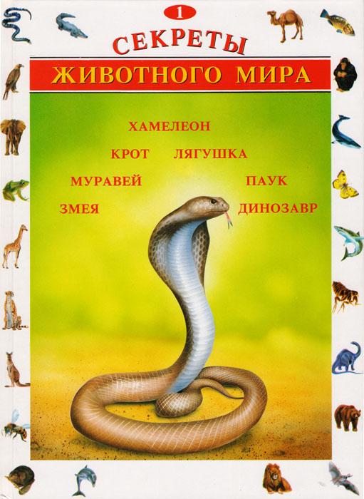 Секреты животного мира. Выпуск 1. Хамелеон, крот, лягушка, муравей, паук, змея, динозавр