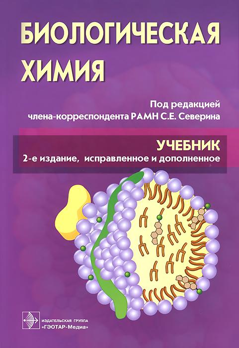 Биологическая химия с упражнениями и задачами. Учебник (+ CD)