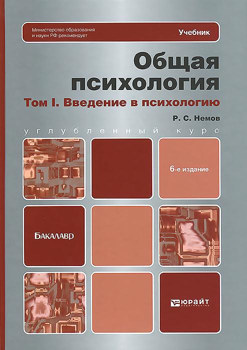 Общая психология. В 3 томах. Том 1. Введение в психологию