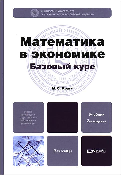 Математика в экономике. Базовый курс. Учебник