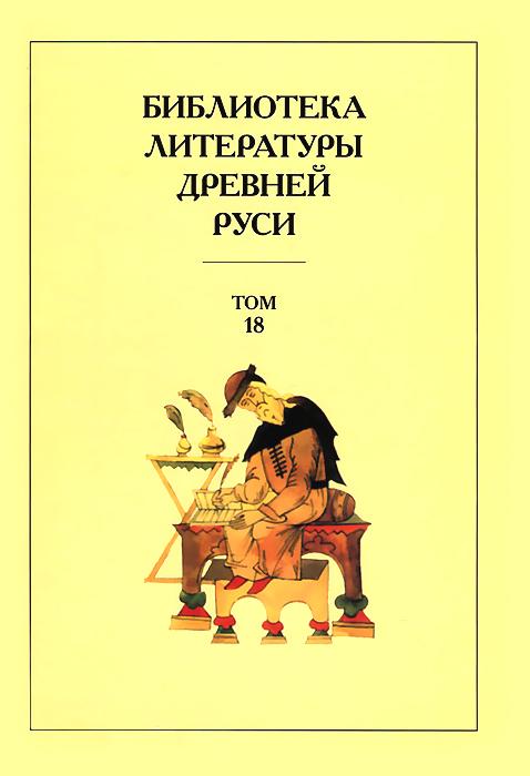 Библиотека литературы Древней Руси. В 20 томах. Том 18. XVII век