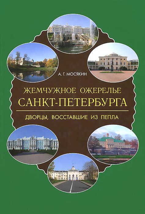 Жемчужное ожерелье Санкт-Петербурга. Дворцы, восставшие из пепла