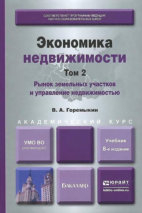 Экономика недвижимости. В 2 томах. Том 2. Рынок земельных участков и управление недвижимостью. Учебник