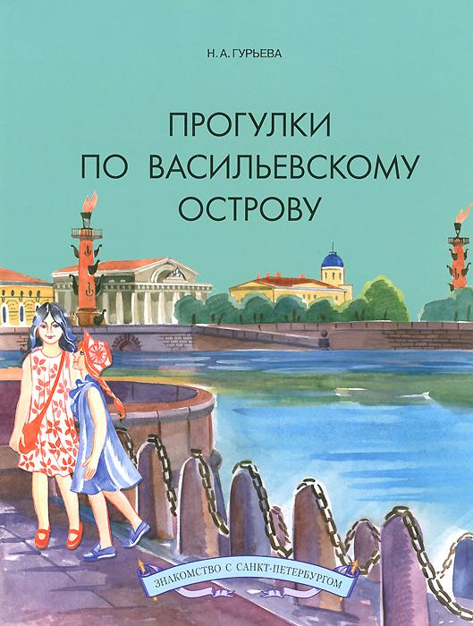 Прогулки по Васильевскому острову. Учебное пособие