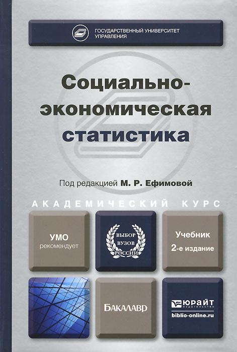 Социально-экономическая статистика. Учебник