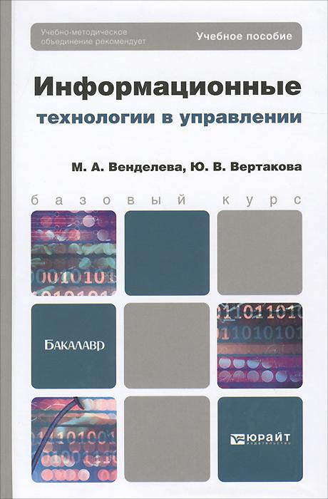 Информационные технологии в управлении. Учебное пособие