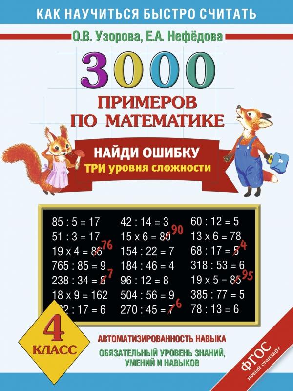 Математика. 4 класс. 3000 примеров. Найди ошибку. Три уровня сложности