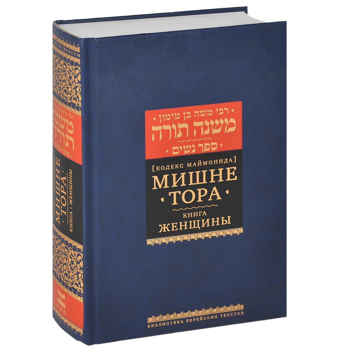 Мишне Тора (Кодекс Маймонида). Книга 4. Женщины