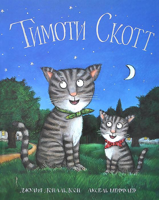 Тимоти Скотт12296407«Тимоти Скотт, музыкальный кот, С гитаристом по имени Фред Пели на улицах круглый год. К ним отовсюду сбегался народ И не жалел монет». ...Но однажды, пока Тимоти не было рядом, на шляпу с деньгами нацелился вор, схватил её - и наутёк. Фред кинулся вслед и... так два друга потерялись. Встретятся ли они когда-нибудь? Это лиричная, трогательная и смешная история о верной и мур-раз-лучной дружбе, написанная автором знаменитого ГРУФФАЛО. Сказка в стихах для чтения взрослыми детям.