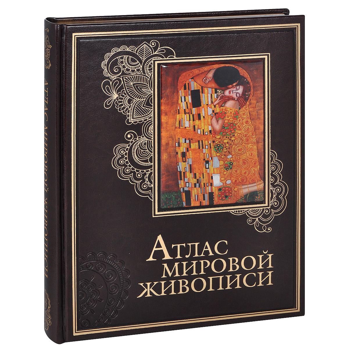 Атлас мировой живописи (подарочное издание)