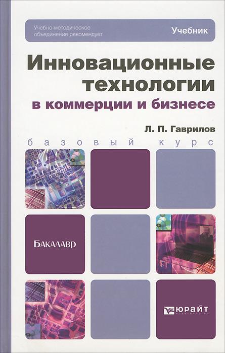 Инновационные технологии в коммерции и бизнесе. Учебник