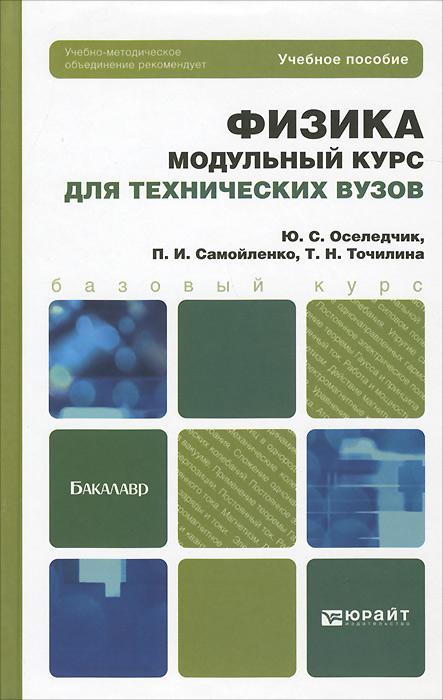 Физика. Модульный курс для технических вузов. Учебное пособие