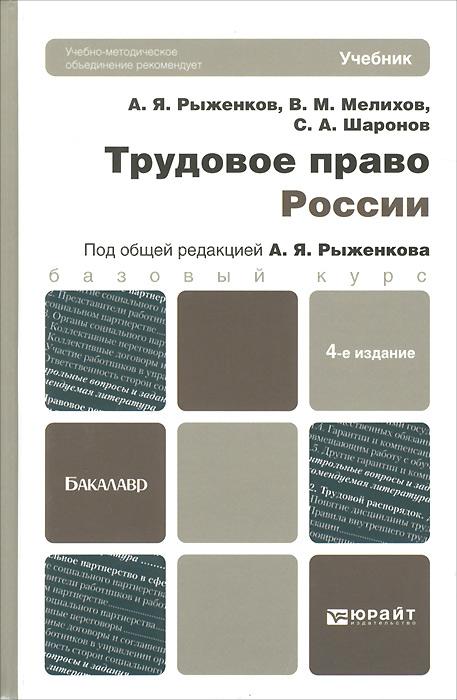 Трудовое право России. Учебник