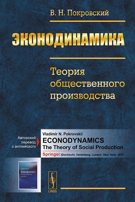 Экодинамика. Теория общественного производства