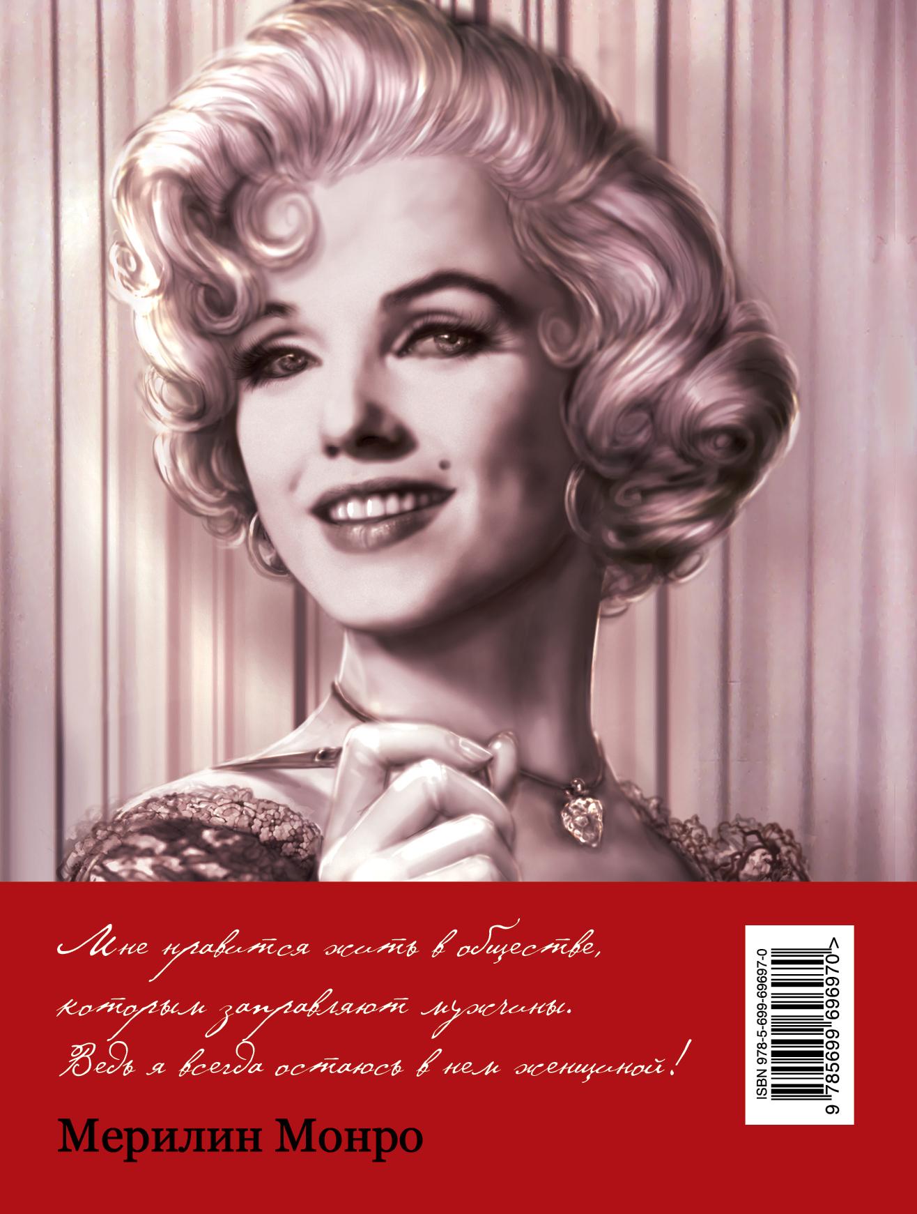 Marilyne Style. Ежедневник