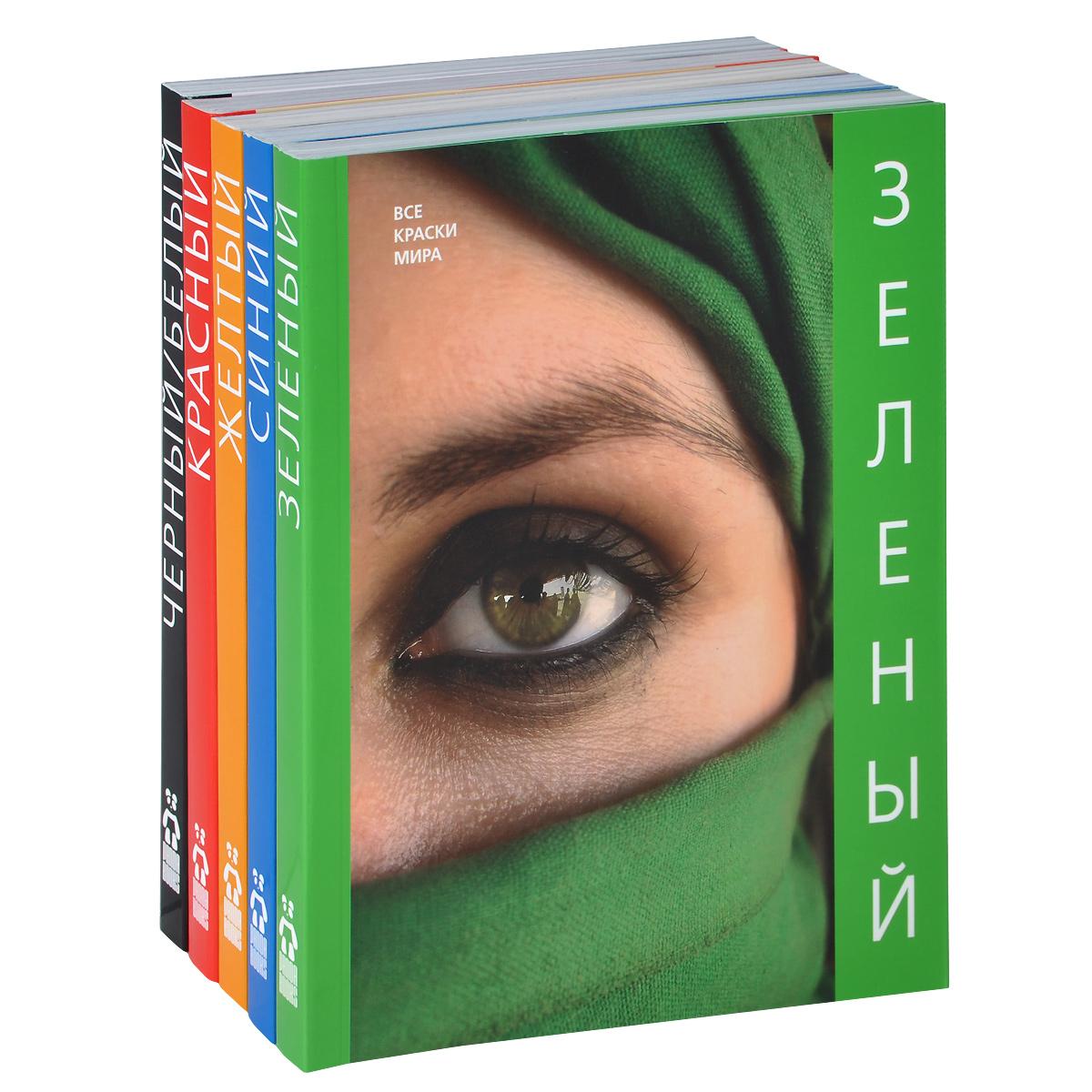Все краски мира (комплект из 5 книг)