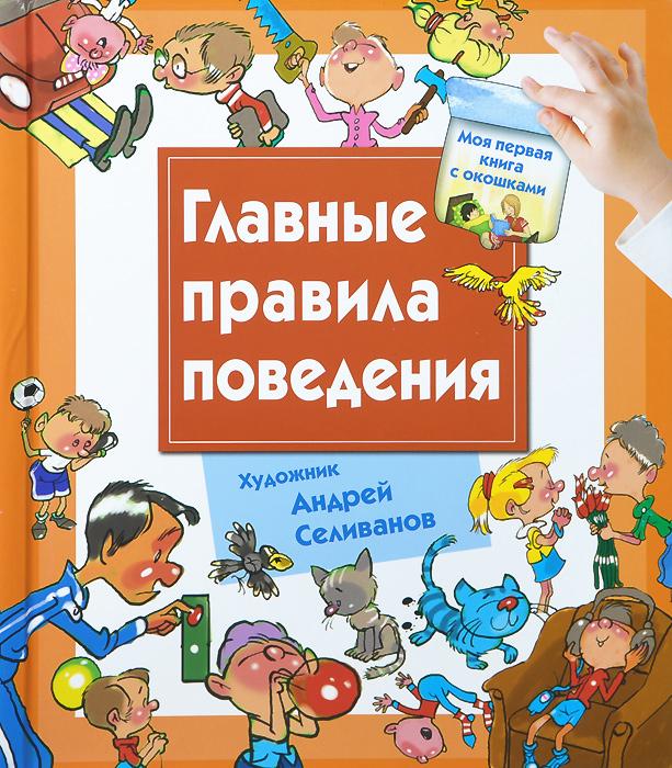 Главные правила поведения. Книга с окошками