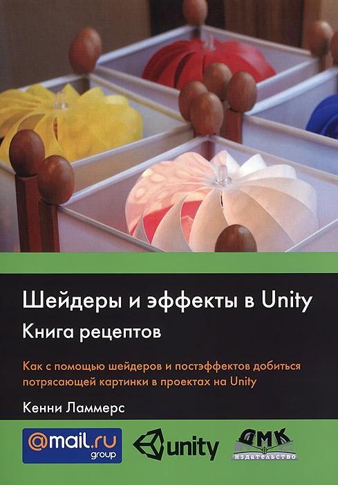 Шейдеры и эффекты в Unity. Книга рецептов