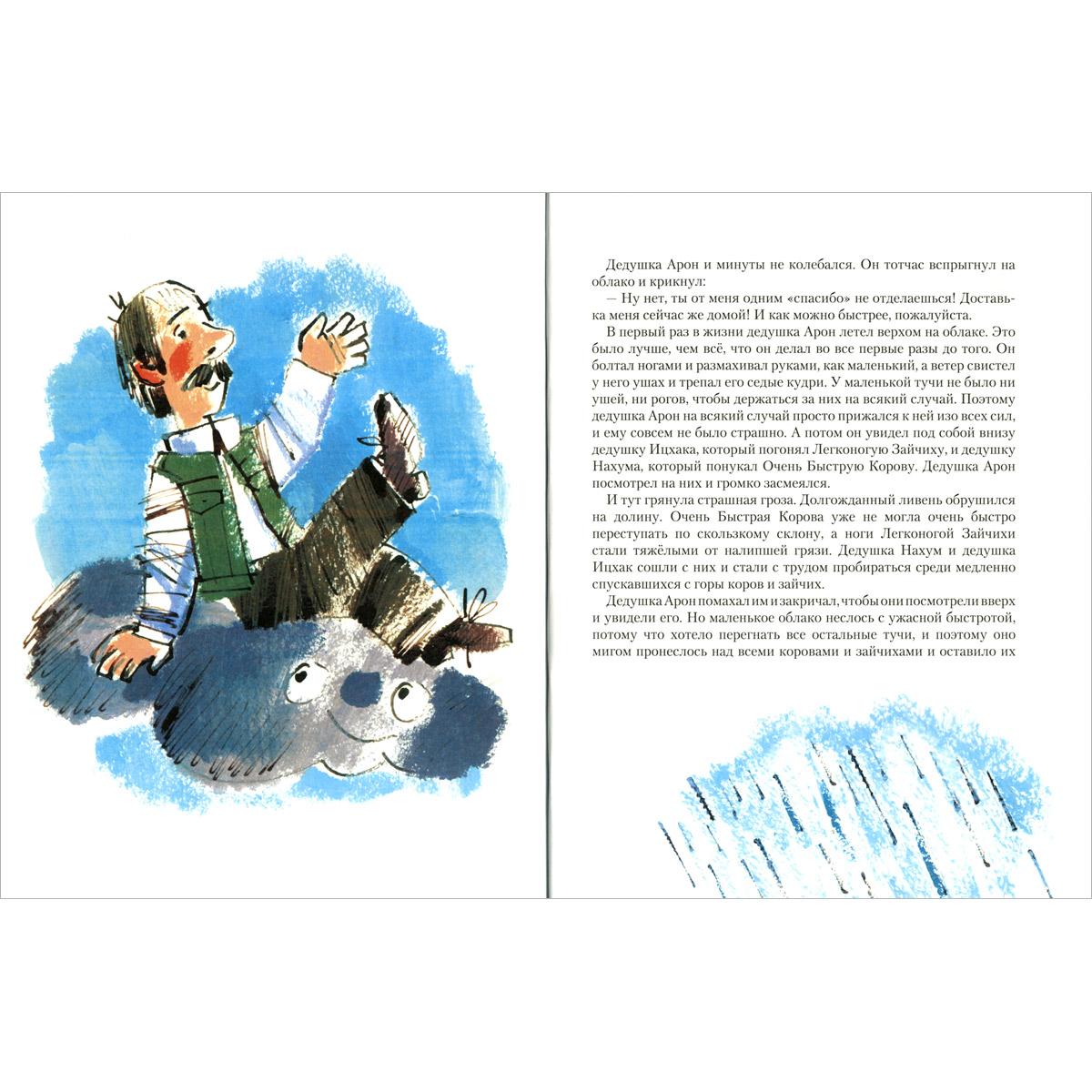 Дедушкин дождь и другие удивительные истории