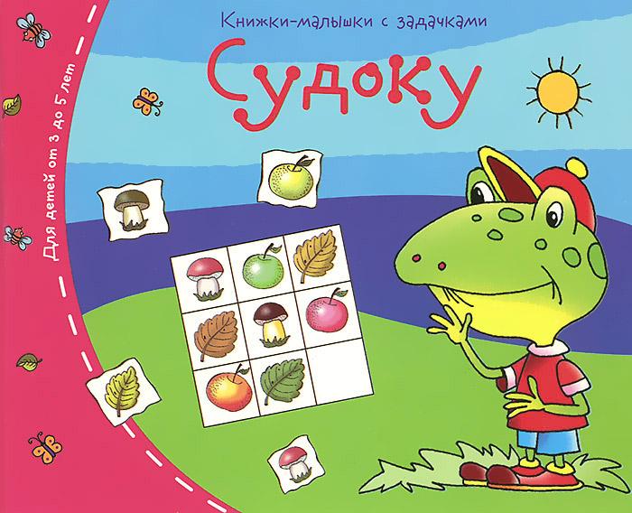 Судоку. Книжки-малышки с задачками