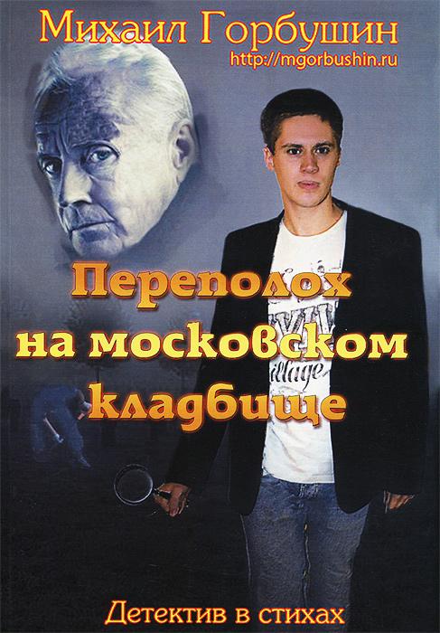 Переполох на московском кладбище. Детектив в стихах