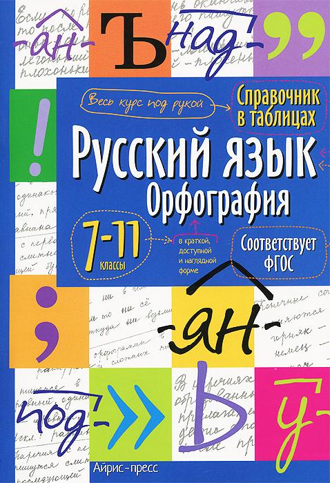 Русский язык. 7-11 класс. Орфография