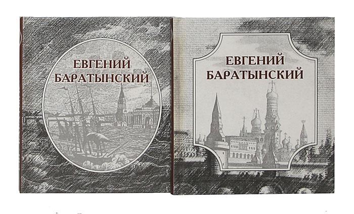 Евгений Баратынский. Стихотворения (комплект из 2 книг)