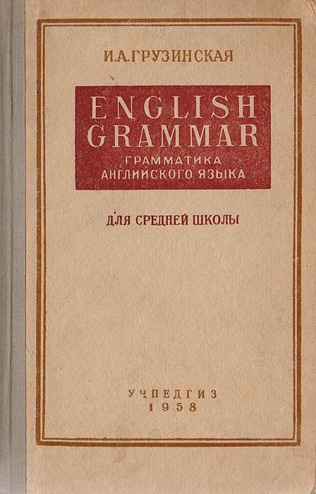 English Grammar. Грамматика английского языка для средней школы