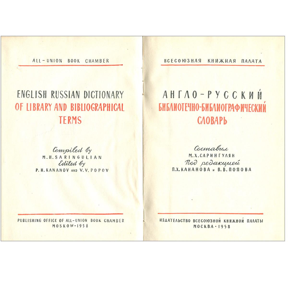 Англо-русский библиотечно-библиографический словарь
