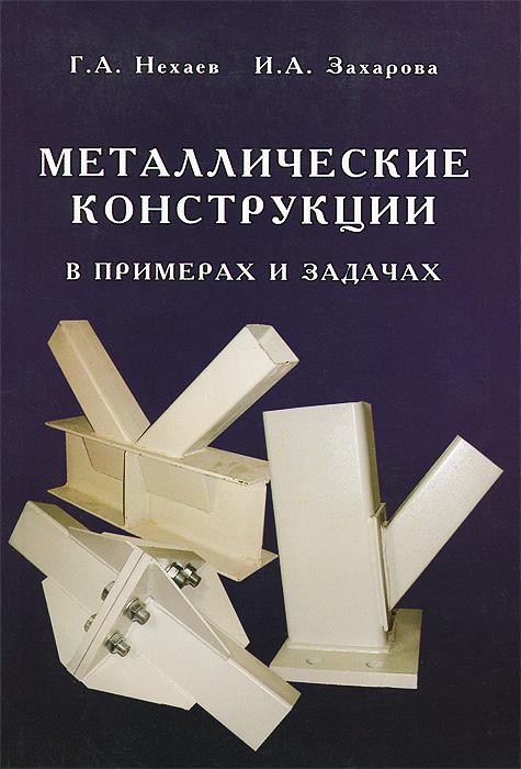 Металлические конструкции в примерах и задачах. Учебное пособие
