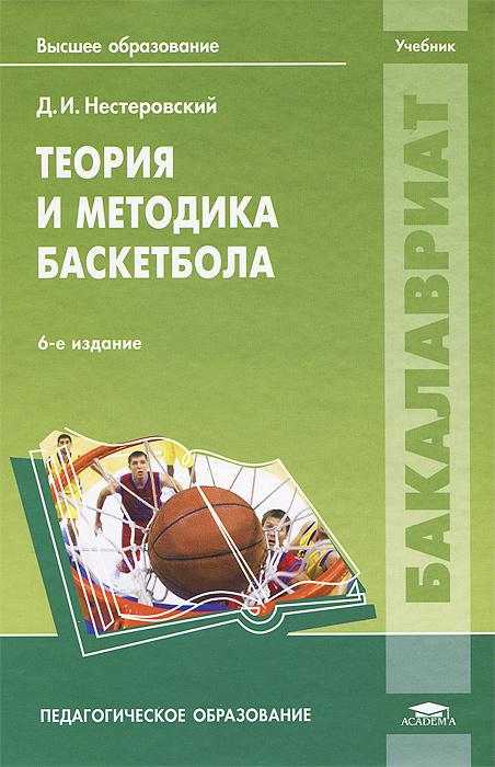 Теория и методика баскетбола. Учебник