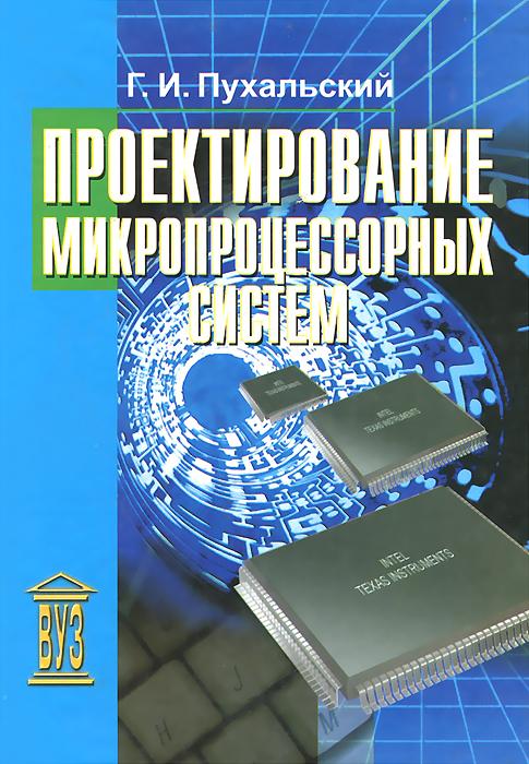 Проектирование микропроцессорных систем. Учебное пособие