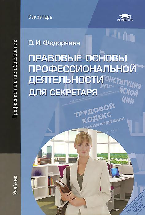Правовые основы профессиональной деятельности для секретаря