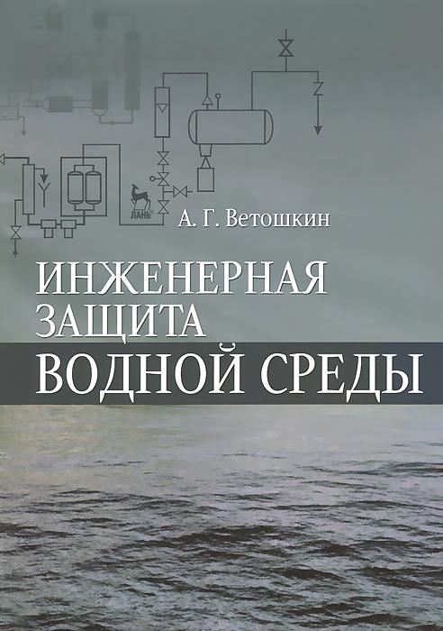 Инженерная защита водной среды. Учебное пособие