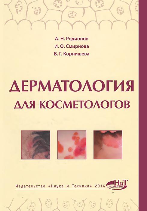 Дерматология для косметологов