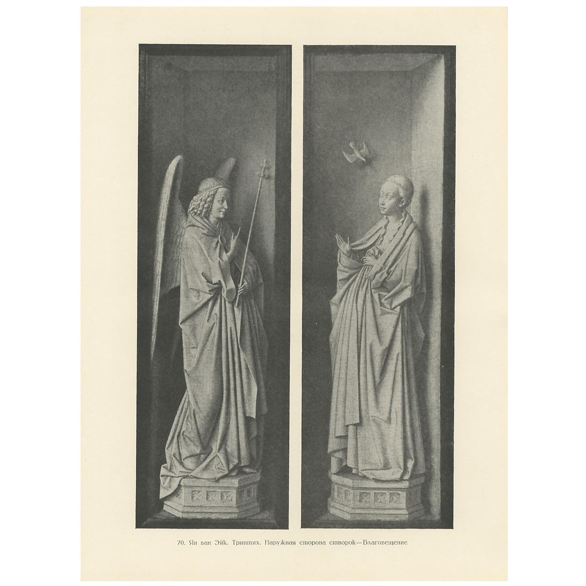 Картины Дрезденской Галереи
