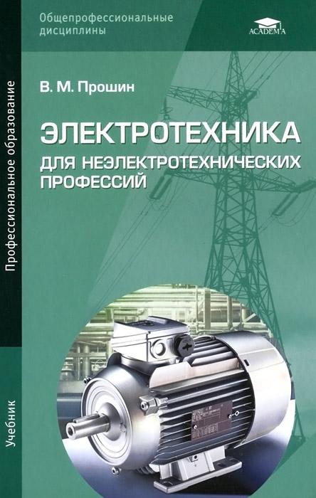 Электротехника для неэлектротехнических профессий. Учебник