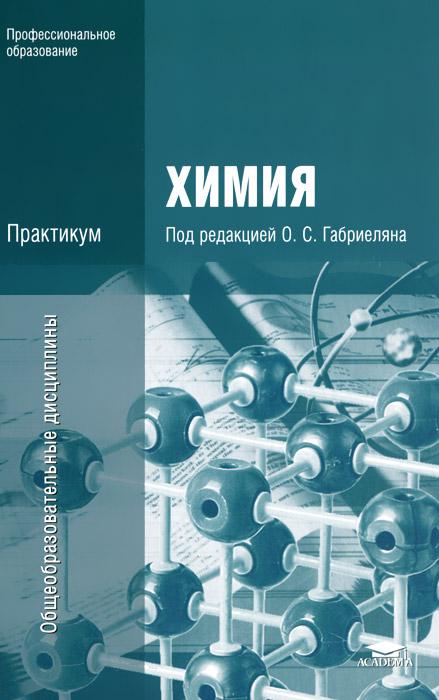 Химия. Практикум